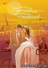 Поздравление свадьба юмор 82